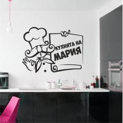 Персонален стикер за кухня с Вашето име