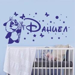 Стикер с името на Вашето дете+Мече+звезди+пеперуди+точки
