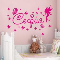 Стикер с името на Вашето дете+фея+пеперуди