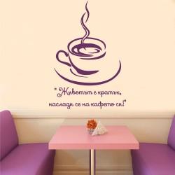 """Стикер """"Животът е кратък, наслади се на кафето си!"""""""