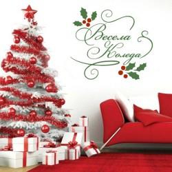 "Стикер""Весела Коледа"""