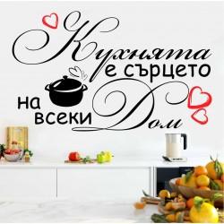 """Стикер """"Кухнята е сърцето на всеки дом"""""""