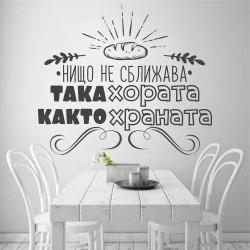 """Стикер""""Кулинарно вдъхновение"""""""