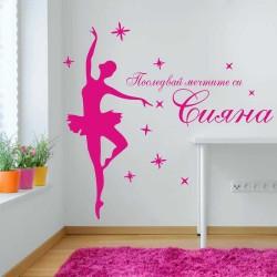 Комплект Балерина с името на Вашето дете+звезди
