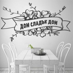 """Стикер """"Дом сладък дом""""с цветя"""