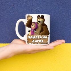 Персонална чаша с Маша и мечока