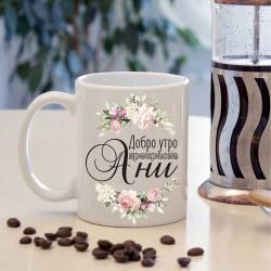 """Персонална чаша """"Добро утро"""""""