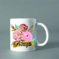 Персонална чаша с цветя