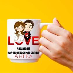 """Персонална чаша """"За най-добрия съпруг"""""""