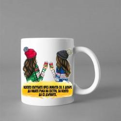 Чаша с надпис за сестри