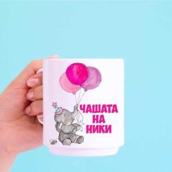 Персонална чаша със слонче с балончета
