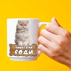 Персонална чаша с котка
