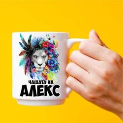 Персонална чаша с Цар лъв