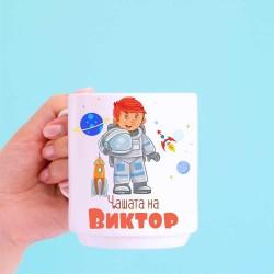 Персонална чаша  с космонавт