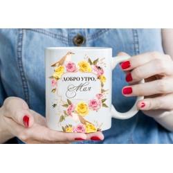 """Персонална чаша  с венец от цветя """"Добро утро"""""""