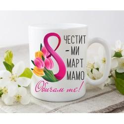 Чаша за 8-ми март