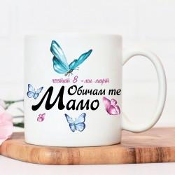Чаша за 8-ми март с пеперуди