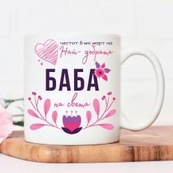 Чаша за 8-ми март за баба