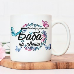 Чаша за най-прекрасната баба
