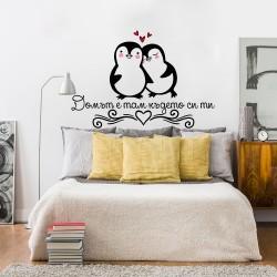 """Стикер """"Домът е там където си ти """"с пингвинчета"""