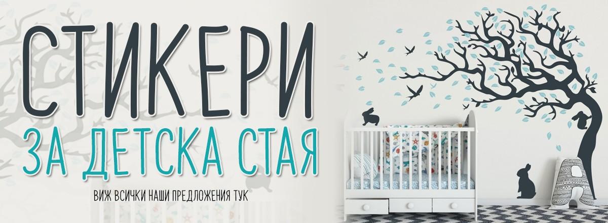стикери за детска стая